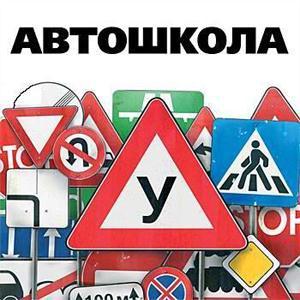 Автошколы Семикаракорска