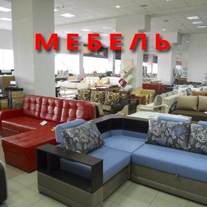 Магазины мебели Семикаракорска