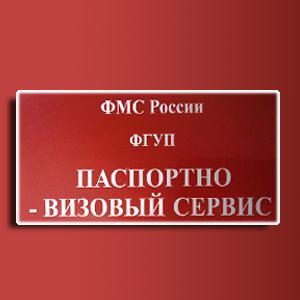 Паспортно-визовые службы Семикаракорска