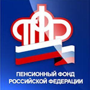 Пенсионные фонды Семикаракорска