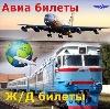 Авиа- и ж/д билеты в Семикаракорске