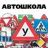 Автошколы в Семикаракорске
