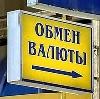 Обмен валют в Семикаракорске