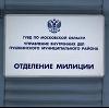 Отделения полиции в Семикаракорске