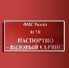 Паспортно-визовые службы в Семикаракорске