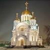 Религиозные учреждения в Семикаракорске